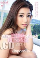LAF-65 ラフォーレ ガール Vol.65 余裕で三連発できちゃう極上の女優 : 松本メイ