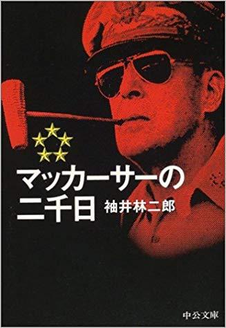 マッカーサーによる日本占領2000日