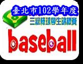 臺北市102學年度教育盃三級棒球學生錦標賽活動網頁