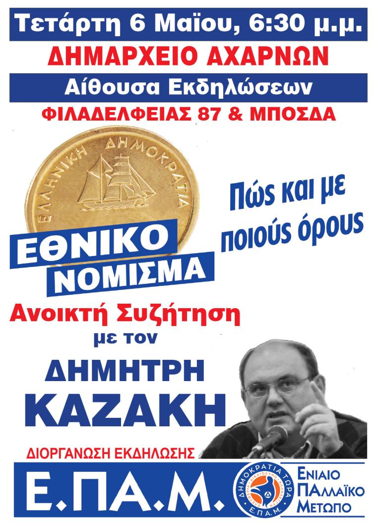 Ομιλία Δ. Καζάκη,      6 Μαϊου, Αχαρνές