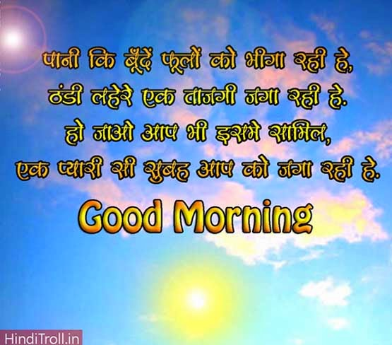 Good Morning Quotes Wallpaper\/Photos in Hindi Fonts For