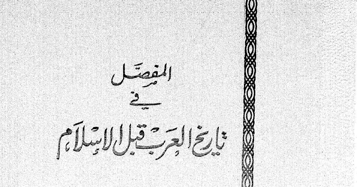 المفصل تاريخ العرب الإسلام