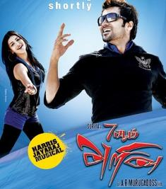 Download High Quality 7 Aum Arivu Tamil MP3 Songs