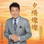 Itsuki Hiroshi