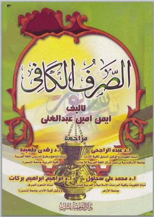 كتاب الصرف الكافي لـ أيمن أمين عبد الغني