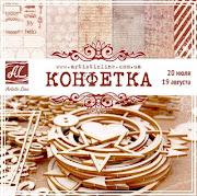 до 19 августа конфетка от Artistic Line