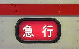 急行 横浜行き 新7000系赤塗装7755F側面