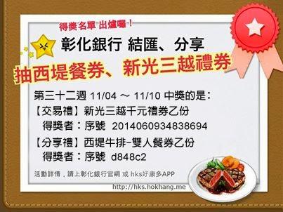 彰化銀行『結匯分享抽大餐』得獎公佈 - 第三十二週(11/04-11/10)
