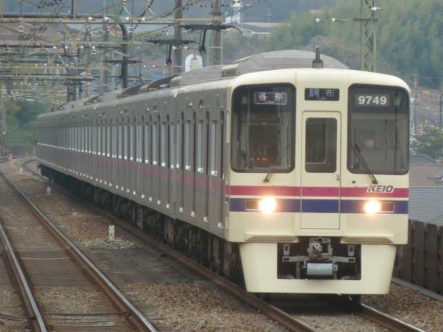 京王電鉄 各停 調布行き1 9000系