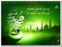 Keagungan Proses Kelahiran Nabi Muhammad