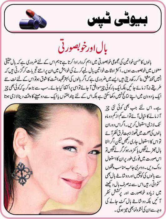 Beauty Tips Urdu In English Tumbler For Face Whitening Hindi Tamil Women Girls Skin Oily