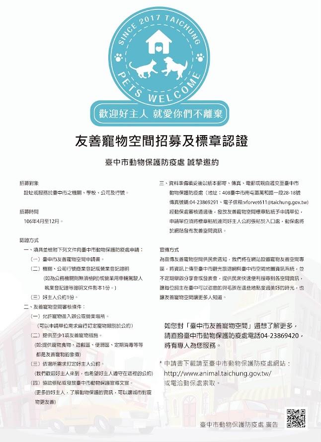 臺中市動物保護防疫處宣導海報