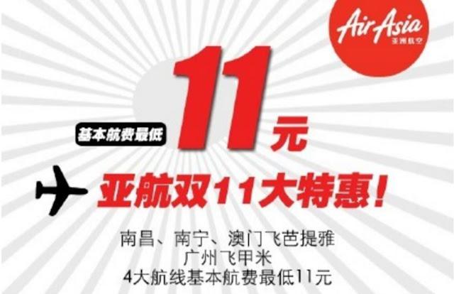 AirAsia 澳門「雙十一」,澳門早鳥飛泰國芭堤雅MOP11,11月10零晨已開賣,限時48小時。