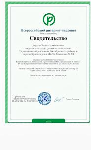 Сертификат участника всероссийского Интернет - педсовета