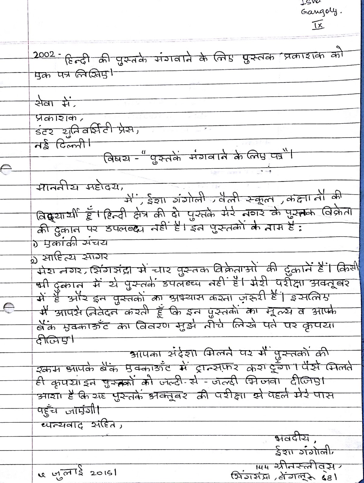 Bachon Ki Kalam Se Letter To Book Publisher About Sending