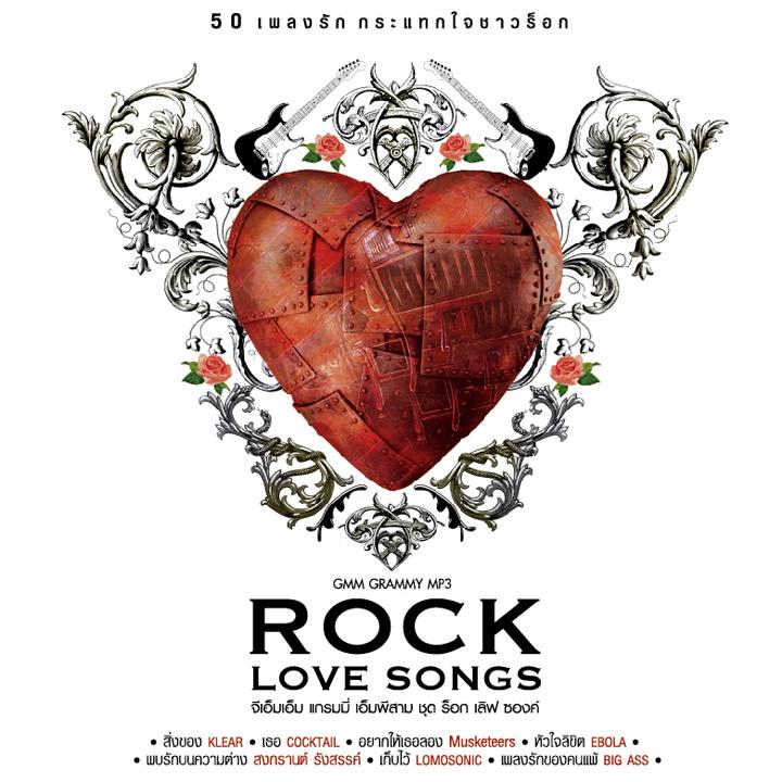 Download [Mp3]-[อัลบั้มเต็ม] 50 เพลงรัก กระแทกใจชาวร็อก Rock Love Songs @320Kbps 4shared By Pleng-mun.com