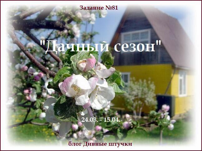 http://divnyeshtuchki.blogspot.ru/2014/03/81.html