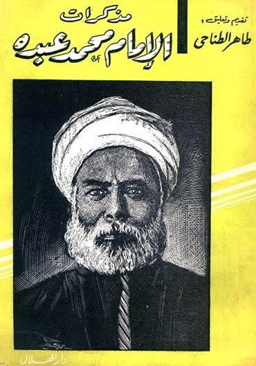 مذكرات الإمام محمد عبده pdf