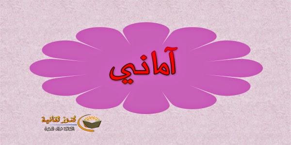 معنى اسم اماني وشخصيتها