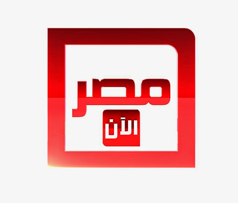 مشاهدة البث المباشر لقناة مصر الآن اون لاين بدون انقطاع