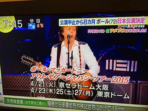 Paul-McCartney-gets-back-OutThere2015-in-Japan-02