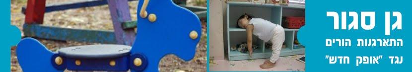 גן סגור - הורים נגד אופק חדש בגני הילדים
