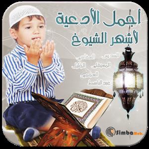 برنامج أدعية رمضانية لأشهر الشيوخ