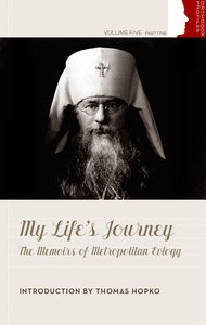 http://www.svspress.com/my-lifes-journey-the-memoirs-of-metropolitan-evlogy-2-vol-set/