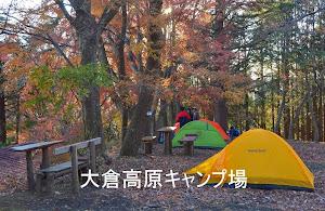 大倉高原キャンプ場