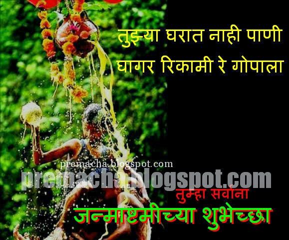Janmashtami Sms Marathi Message Quotes Wallpaper Status Image Pics
