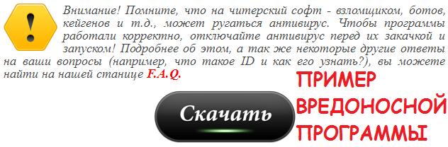 программа для взлома страниц в вк: