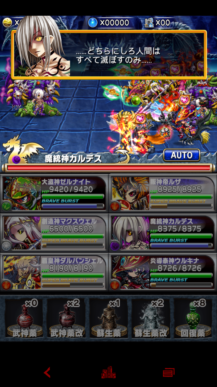 Brave Frontier ~ Cardes (Trial - 1076.7KB