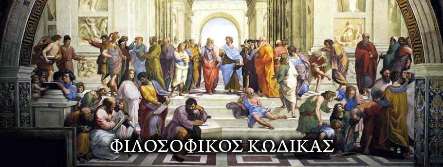 Φιλοσοφικός Κώδικας - 4ο ΓΕΝΙΚΟ ΛΥΚΕΙΟ ΧΑΛΚΙΔΑΣ