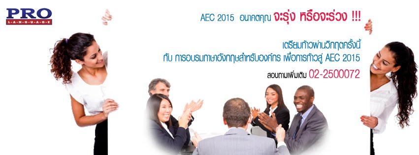 AEC Thailand Center