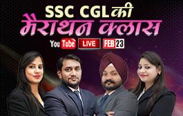 SSC CGL 2019 की मैराथन क्लास