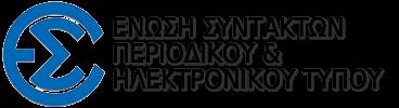 ΕΝΩΣΗΣ ΣΥΝΤΑΚΤΩΝ ΠΕΡΙΟΔΙΚΟΥ-ΗΛΕΚΤΡΟΝΙΚΟΥ ΤΥΠΟΥ