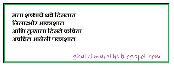 marathi kavita punha me maza2