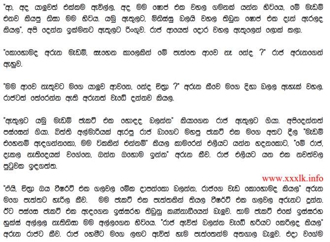960x890 960 X 890 Jpeg 485 Kb Ammata Hukana Katha Su View Image