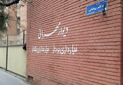 The wall of kindness in Iran