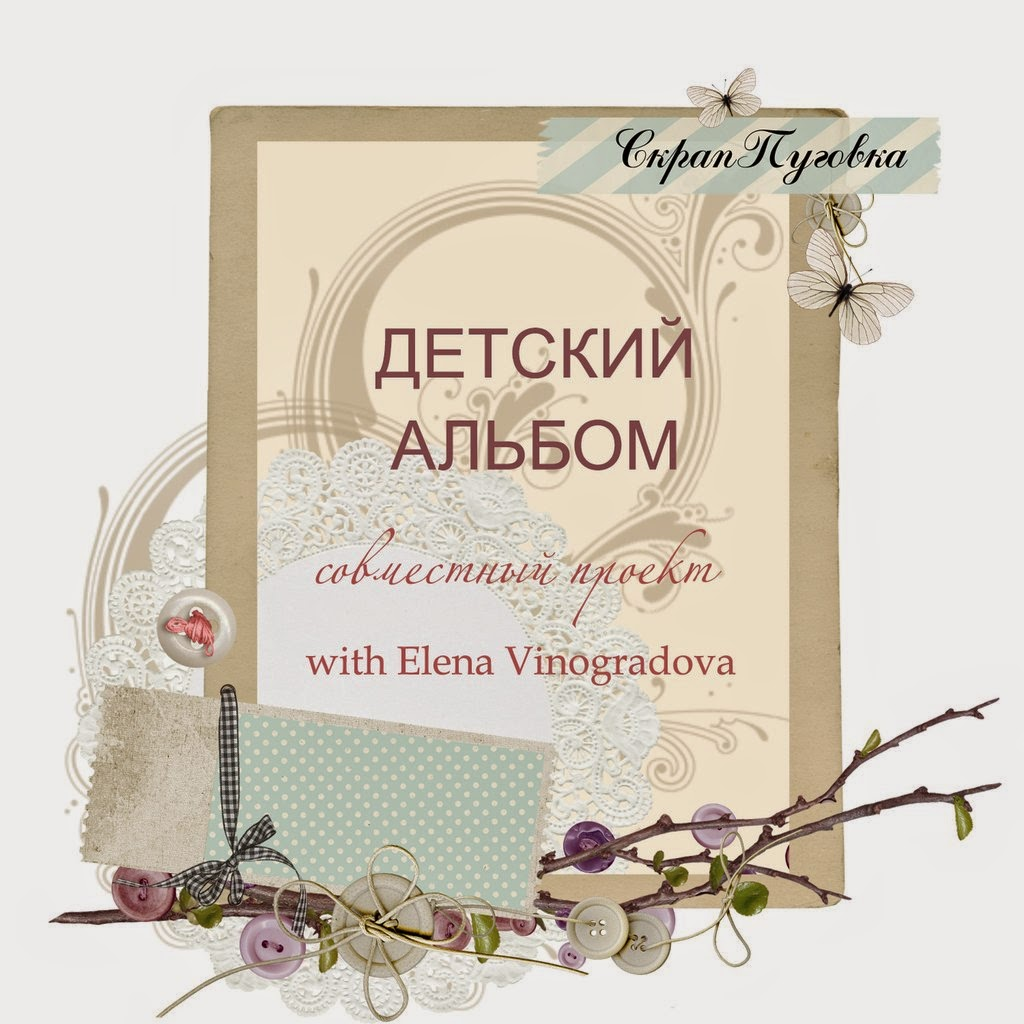СП с Еленой Виноградовой