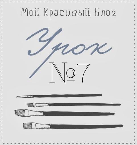 http://sineokashome.blogspot.ru/2014/03/7.html#more