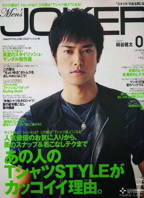 Men's JOKER (メンズジョーカー) July 2013 Kiritani Kenta  桐谷健太