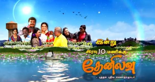 Then Nilavu Episode 06 Promo 02-09-2013 Sun Tv Serial Watch Online