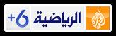 مشاهدة قناة الجزيرة الرياضية +6