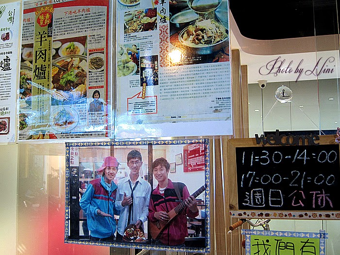 【台北市大安區】甩三小羊肉專賣店。真的是沒有羊羶味的羊肉爐耶!
