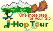 ジェイホップツアー公式サイト
