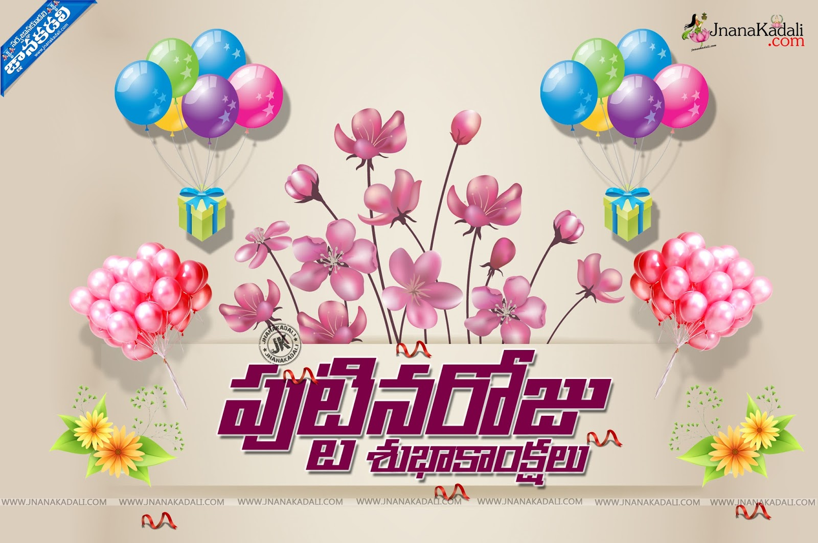 Happy Birthday Greetings and Quotes in Telugu – Telugu Birthday Greetings