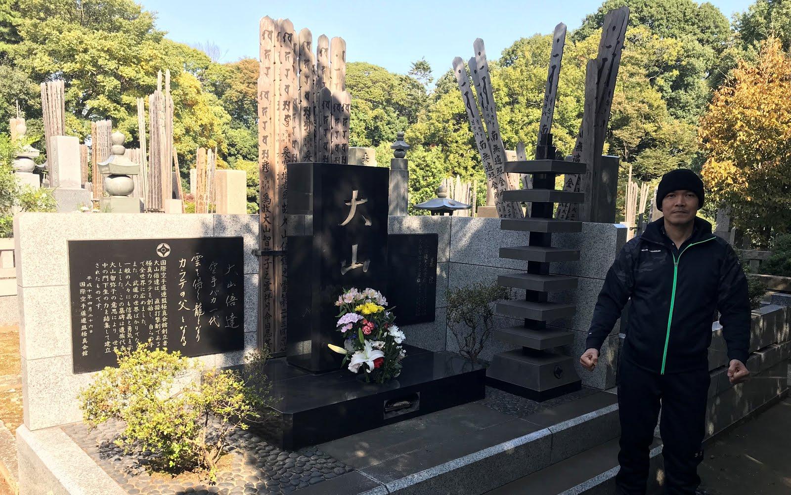Sosai Oyama Tomb