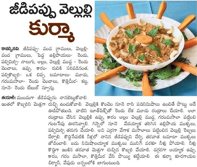 Healthy food recipes jeedipappu kura recipe in telugu jeedipappu kura recipe in telugu forumfinder