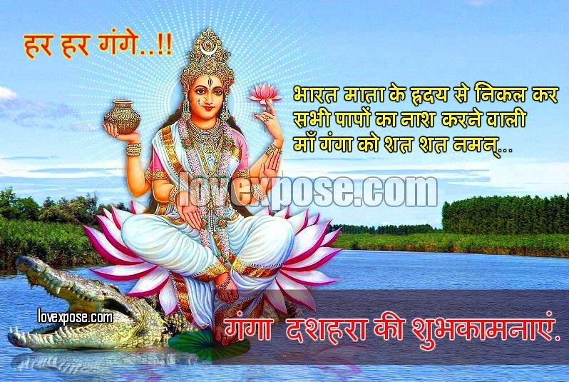 Ganga Dussehra image facebook